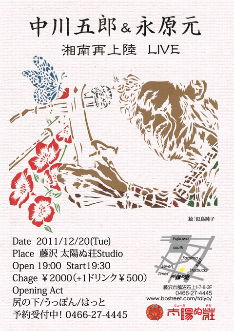 nakagawa1220