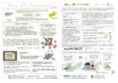 ニュースレターH22-3