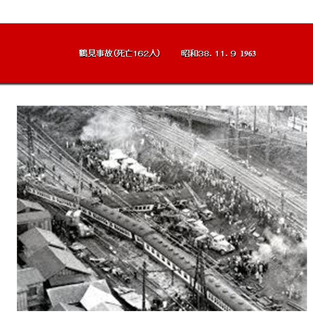 チイちゃん先生の写真講座ブログ : 鶴見列車脱線・三池三川鉱粉塵爆発 ...