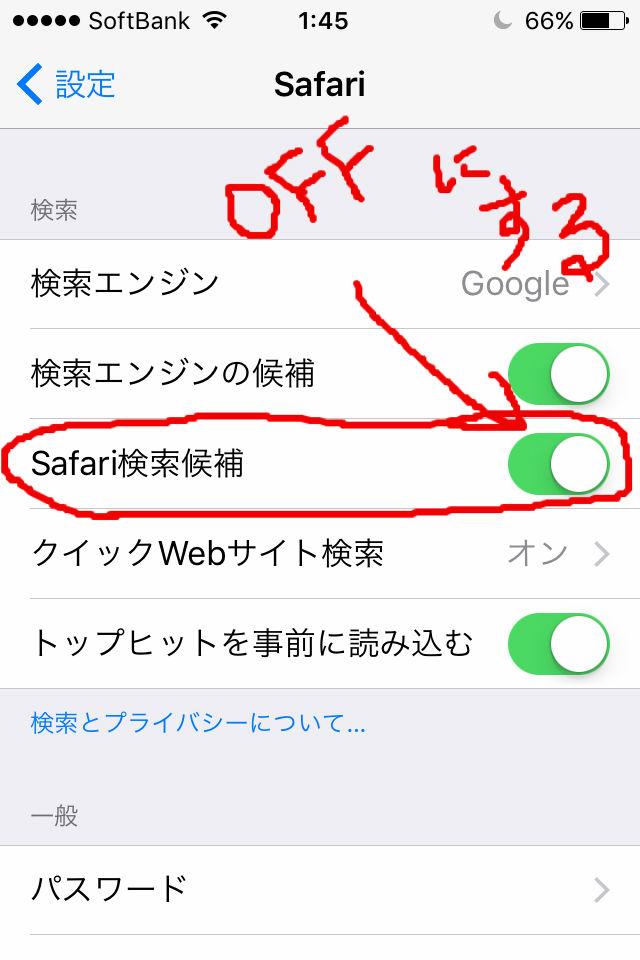 検索候補がダメになってるなら検索候補をOFFにするだけ。 Apple側で解決したらまた元に戻せばいいだけです。