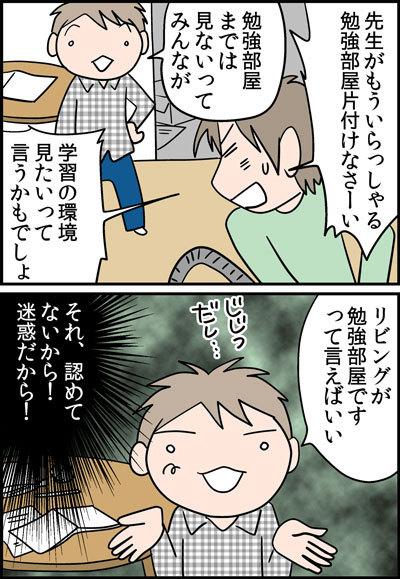 家庭訪問3