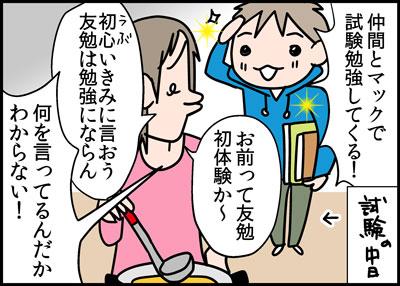 3_7siken3
