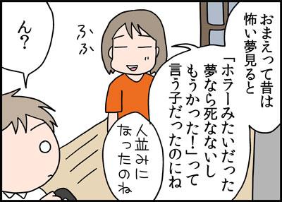 6_29yume3