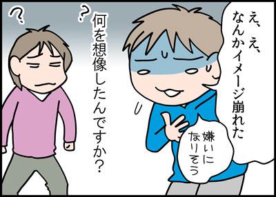 2_23yosimune4