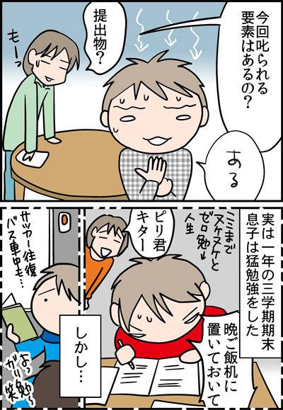 家庭訪問1