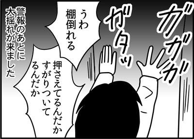 4_21jisin2