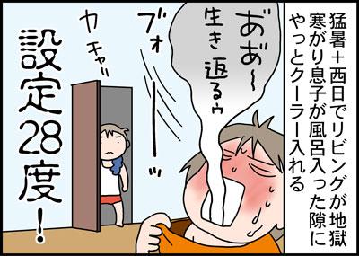 7_6kokkan1
