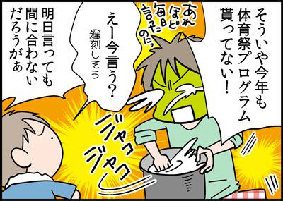 6_6taikusai1