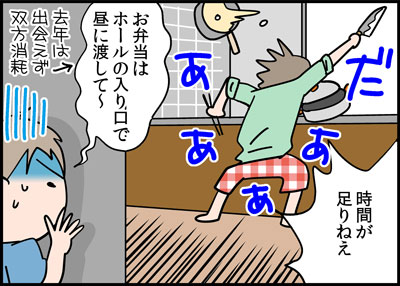 6_6taikusai3