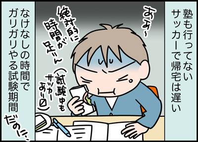 3_7siken2