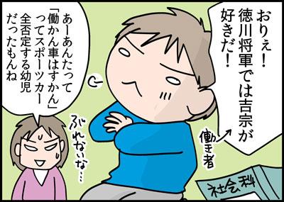 2_23yosimune1