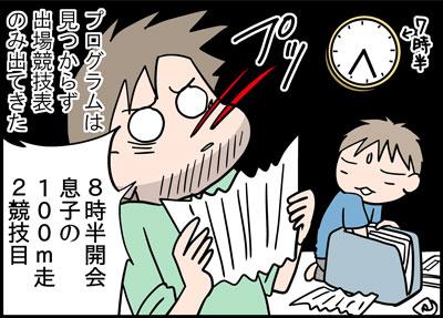 6_6taikusai2