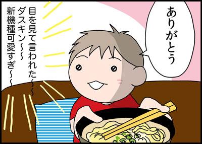 0801arigatou4