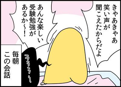 0210okiru4