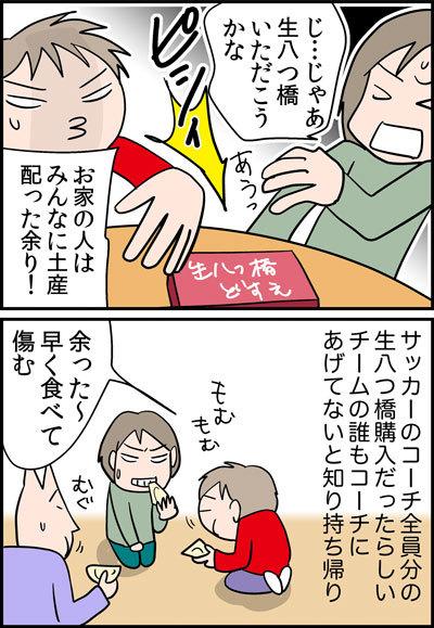 おみやげ2