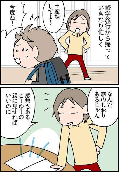 1_20saihu1