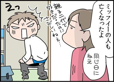 0220miffui-22