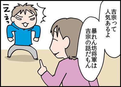 2_23yosimune2