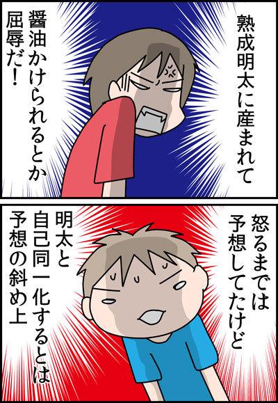 めんたい2
