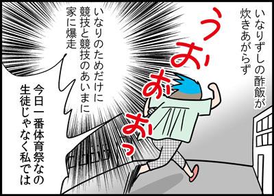 6_6taikusai4