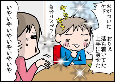 2-1moyasu3