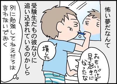 6_29yume2