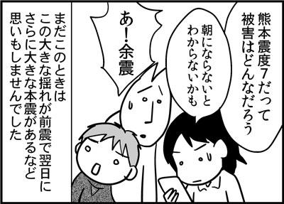 4_21jisin4