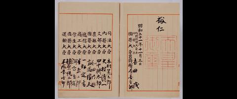 日本国憲法_副署