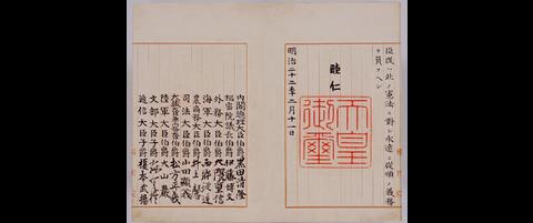 大日本帝国憲法_副署