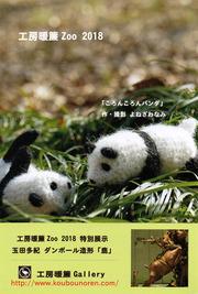 工房暖簾 Zoo展 Yokohama