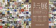 gallery2511 ミニアート展