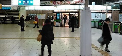 鶴見駅改札内