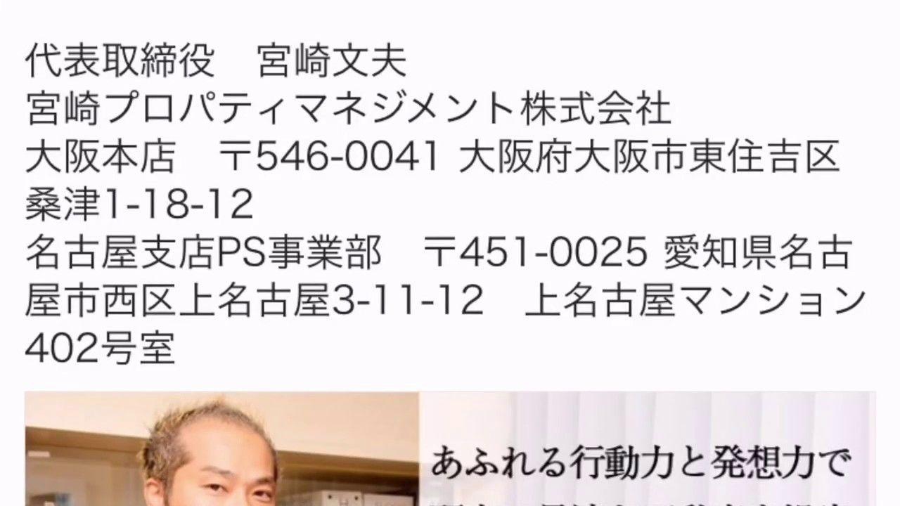 大阪 宮崎 プロパティ マネジメント