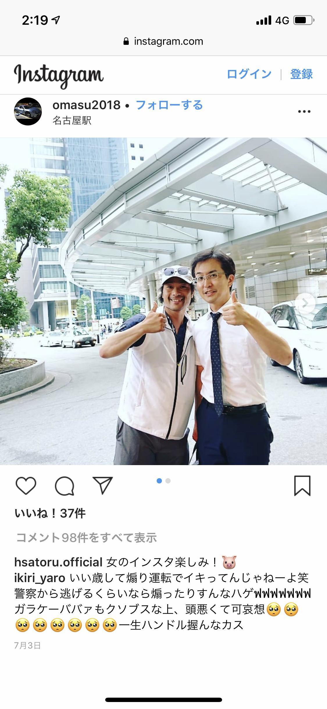 宮崎 容疑 者 インスタ グラム アカウント
