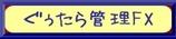 ぐぅたら管理FXロゴ