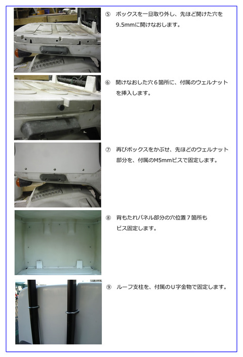 rearbox-inst2