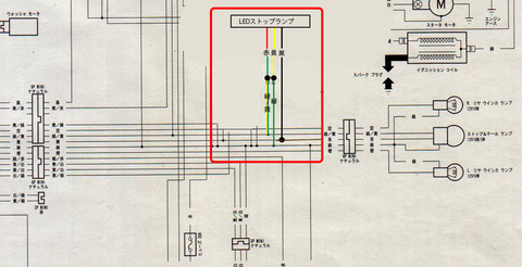 ハイマウントストップランプ配線図
