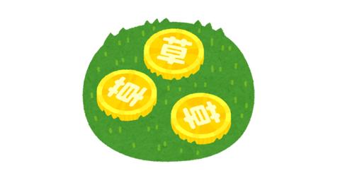 草コイン群