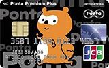 ponta_premium_plus_160x100_gif