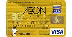 aeoncard_select_bnr_07