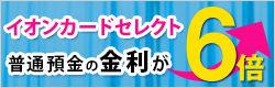 aeoncard_select_bnr_01