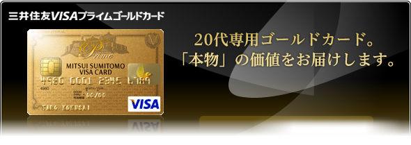 三井住友カード ゴールドデスク