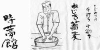 ねじき蕎麦 in 時夢館