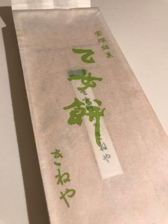 solemare_宝塚宙組神々の大地 (12)