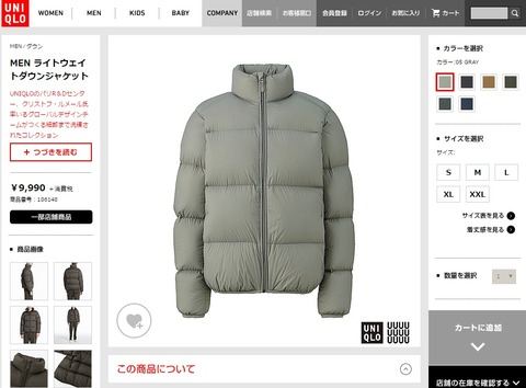 uniqlo_down