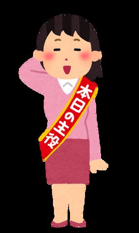 石田ゆり子 「私と、どうかな?? 50だよ・・・」