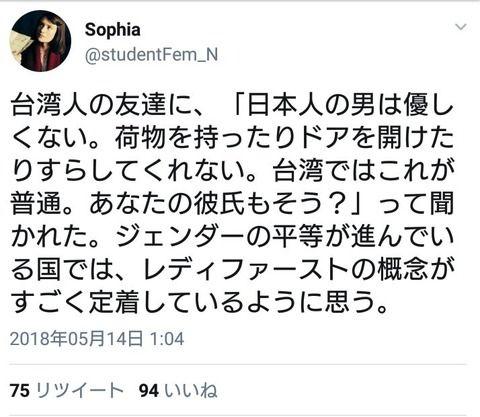 女の子が正論「男女平等の台湾ではレディファーストが進んでる。日本の男も見習え。」