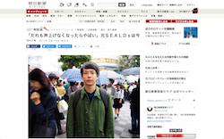 【悲報】朝日新聞さん、なぜか今更SEALDs特集「数に任せ、隠し、ごまかし、排除する...『だれも声を上げなくなったらやばい』」