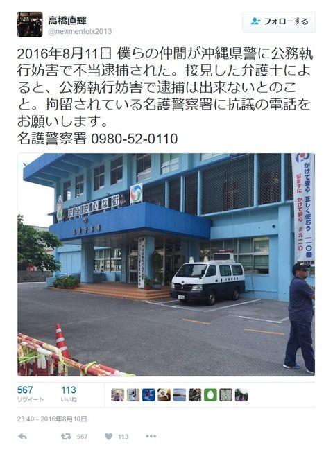"""""""基地反対派の韓国籍逮捕""""でしばき隊が『警察に喧嘩を売りまくる』自爆を敢行中。公務執行妨害では逮捕はできない"""