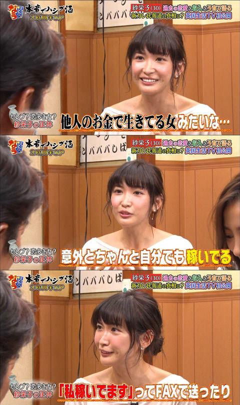 【悲報】紗栄子(30)が超絶劣化